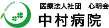 医療法人社団 心明会 中村病院