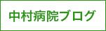 中村病院blog