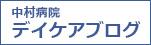 中村病院デイケアブログ