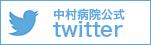中村病院twitter