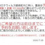 新型コロナウィルス感染拡大に伴い20200725