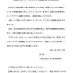 新型コロナワクチンホポスター20210527吉川市と医師会からのお知らせ